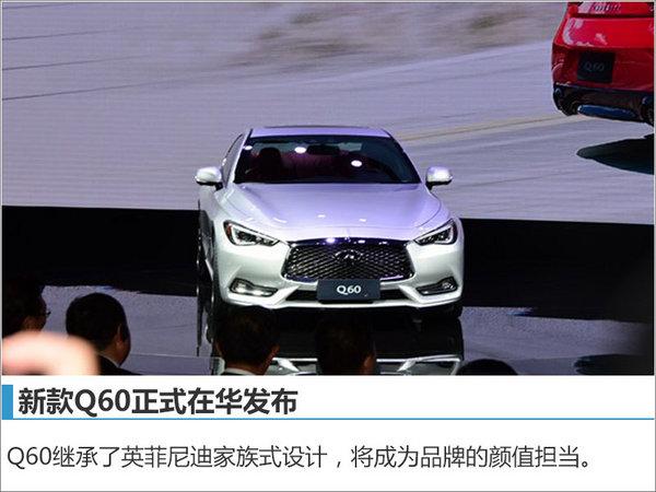 东风英菲尼迪推全新轿跑车 Q60国内首发(18日正式稿)-图1