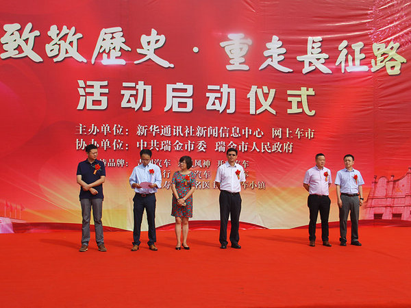 网上车市助力中国最强车重走长征路  见证中国品牌汽车崛起-图7