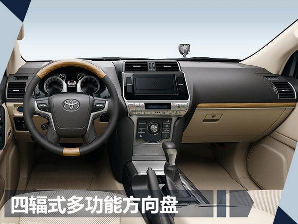 一汽丰田普拉多新增配置曝光 下月正式上市-图2