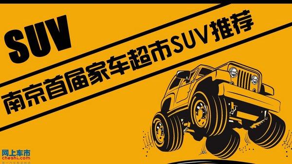 南京首届家车超市SUV推荐---第一辑-图1