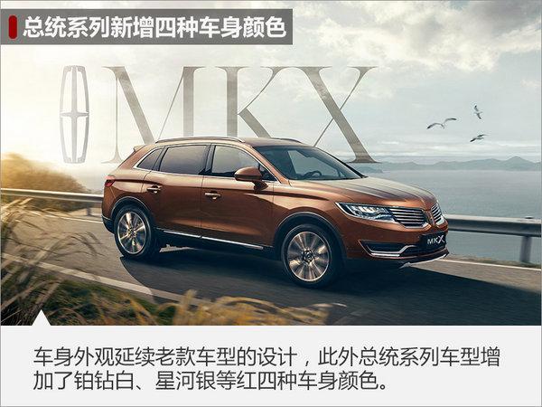 林肯新MKX正式上市 售44.98-65.98万元-图2