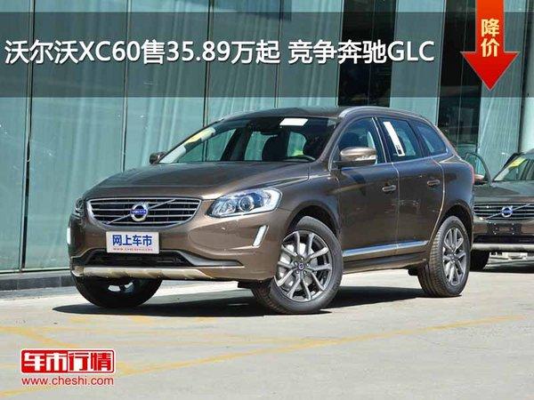 沃尔沃XC60售35.89万起 竞争奔驰GLC-图1