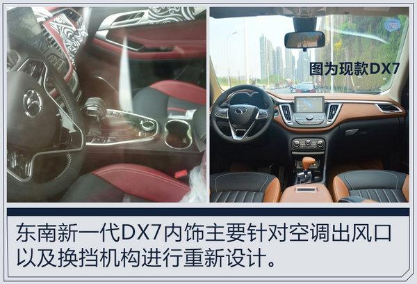 内饰大调整!东南SUV全新DX7将于明年上市(图)-图1