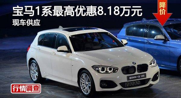 长沙宝马1系优惠8.18万 降价竞争奔驰A级-图1