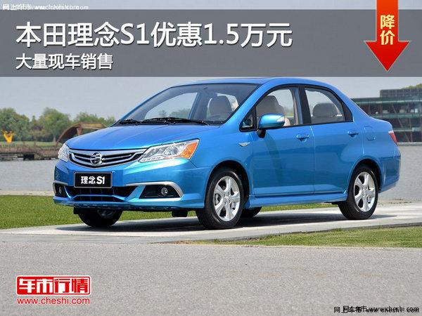 本田2014款理念S1优惠1.5万元 现车充足-图1