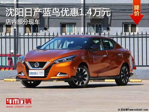 日产蓝鸟优惠1.4万元 降价竞争丰田雷凌-图1