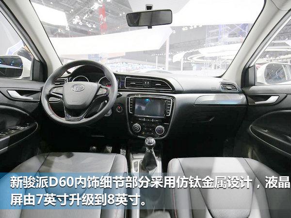 新骏派D60详细配置曝光-六款车型/两种动力-图4