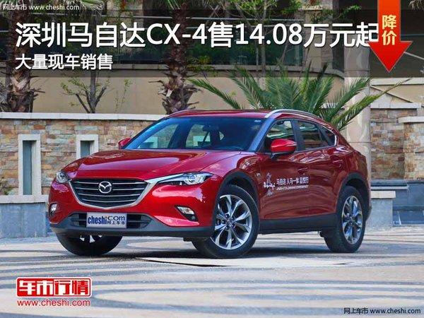 深圳马自达CX-4售14.08万起竞争CX-5-图1