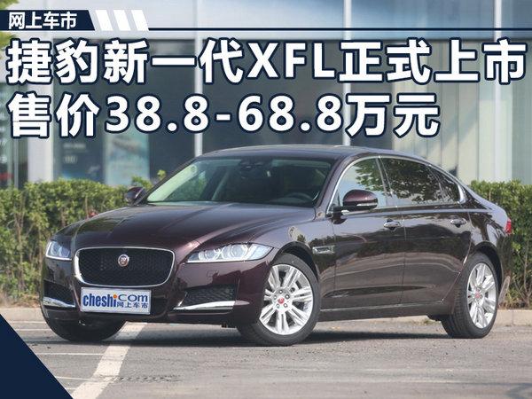 捷豹新一代XFL正式上市 售价38.8-68.8万元-图1