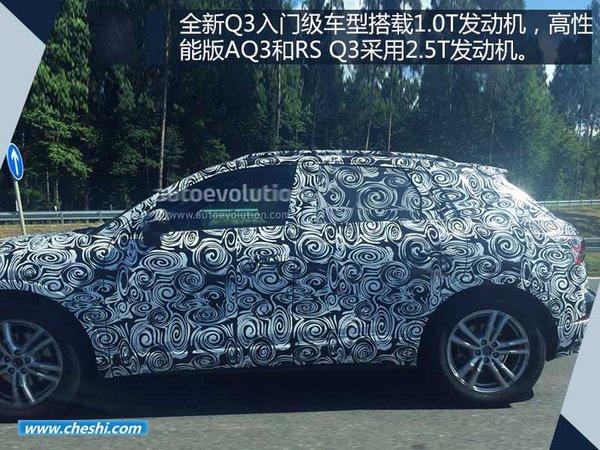 奥迪将推全新Q3车型 车身尺寸加长/推混动版-图4