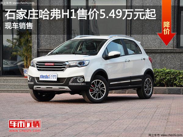 石家庄哈弗H1现车销售 售价5.49万元起-图1