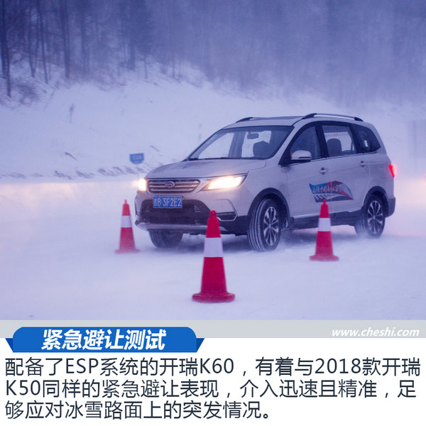 安全舒适大空间 冬季试驾开瑞K50s/K60-图14