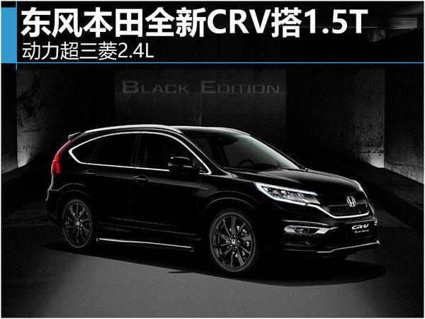 东风本田全新CRV搭1.5T 动力超三菱2.4L-图1