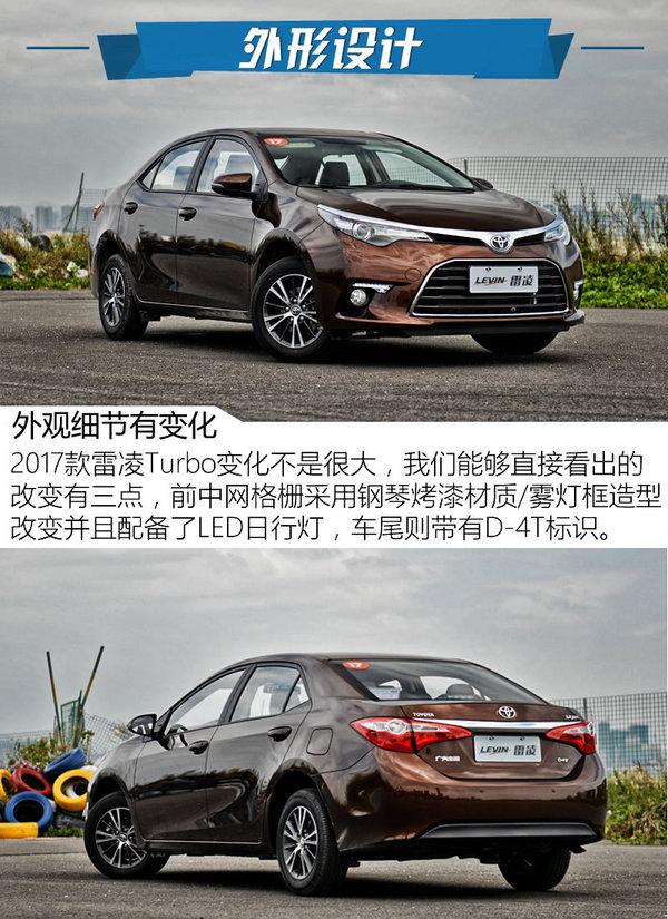 1.2T引擎不是盖的 广汽丰田-雷凌Turbo怎么样-图5