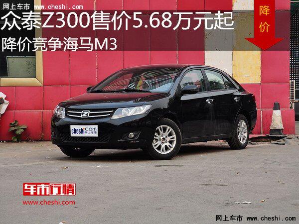 众泰Z300售价5.68万元起 降价竞争海马M3-图1