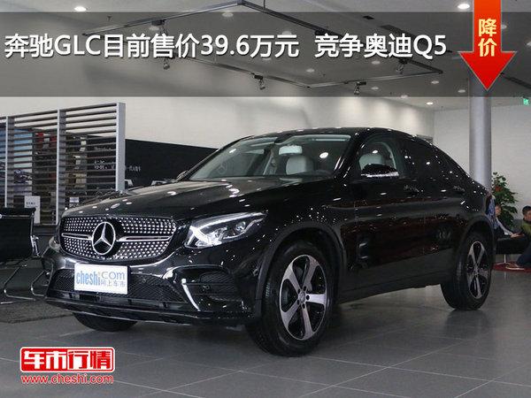 奔驰GLC目前售价39.6万元  竞争奥迪Q5-图1