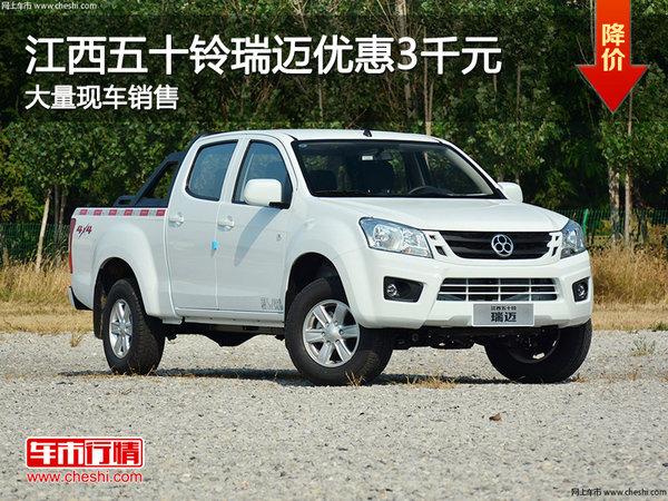 江西五十铃瑞迈优惠3千元 大量现车销售-图1
