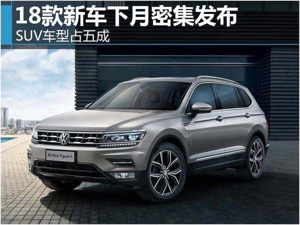 18款新车下月密集发布 SUV车型占五成-图1