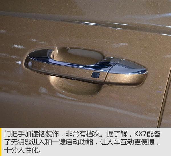 对标锐界汉兰达 广州车展实拍起亚KX7-图7