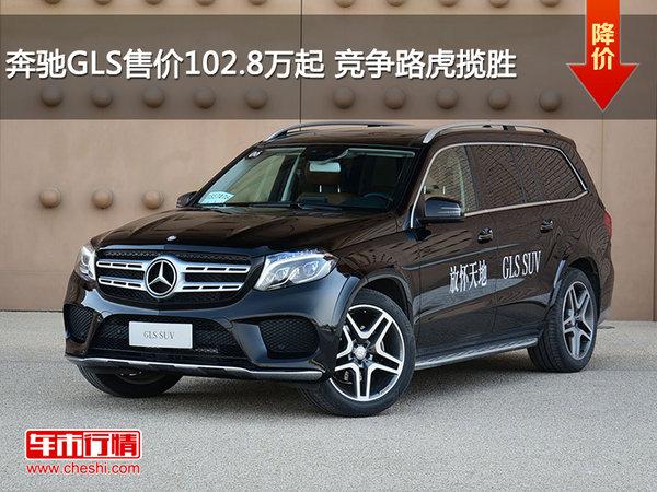 奔驰GLS售价102.8万起 竞争路虎揽胜-图1