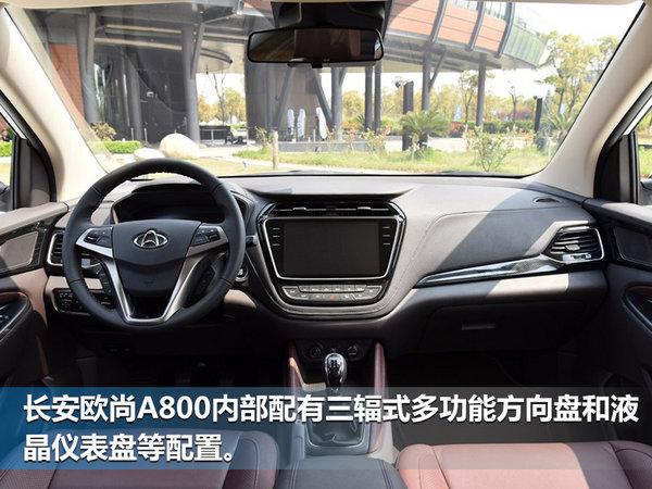 长安欧尚A800正式公布预售价 售XX.XX万元起-图1