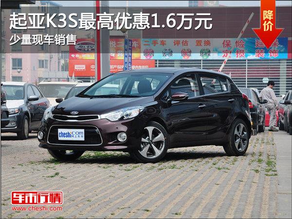 起亚K3S降价促销 购车最高优惠1.6万元-图1