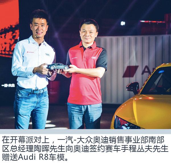 天生热爱速度激情 Audi Sport赛道体验日-图2