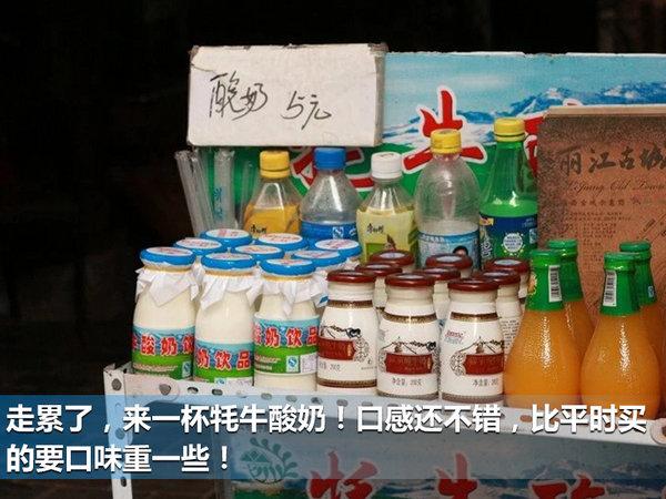 重返泸沽湖 重返青春 风光580云南之旅-图6