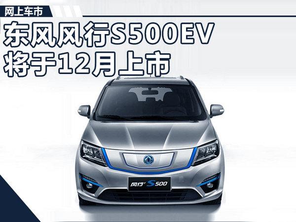风行S500纯电版-12月上市 补贴前20万元起售-图1