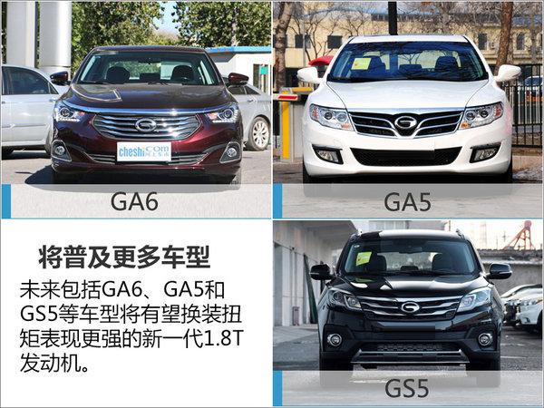 广汽传祺GA8搭小排量发动机 售价将下降-图6