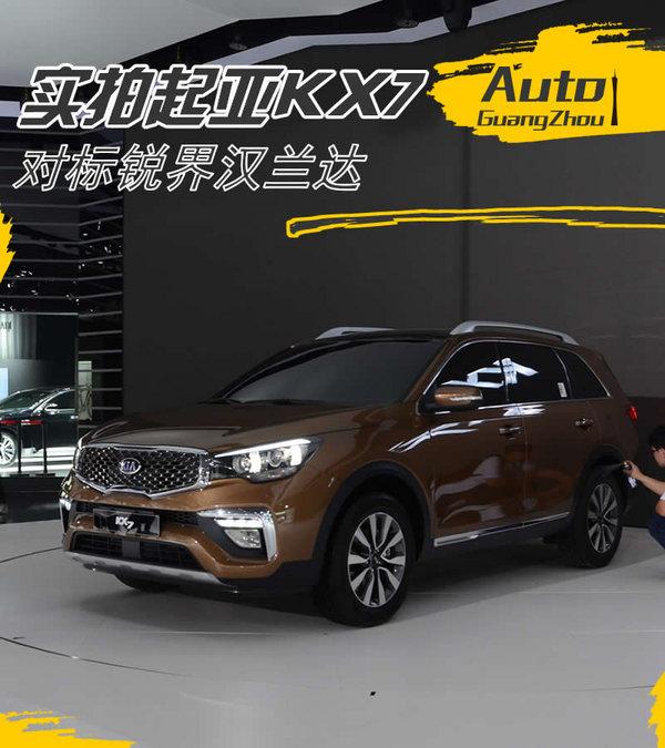 对标锐界汉兰达 广州车展实拍起亚KX7-图1