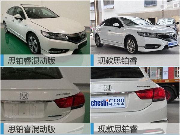 本田思铂睿混动下月上市 4S店已接受预定-图5