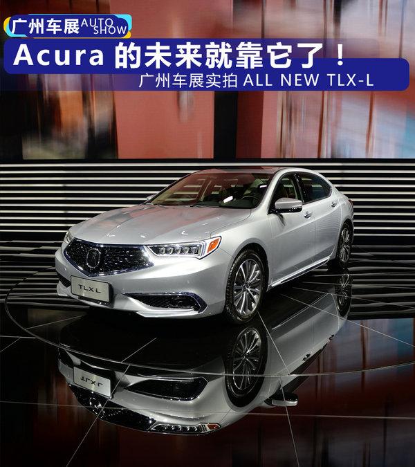 讴歌逆袭就靠它了!广州车展实拍ALL NEW TLX-L-图1
