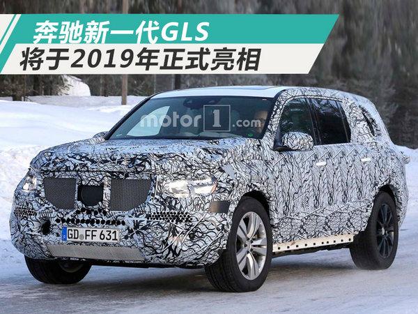 奔驰2019年将推出新一代GLS 搭智能辅助系统-图1