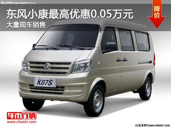 东风小康K07S欢迎垂询 2.84万起售-图1