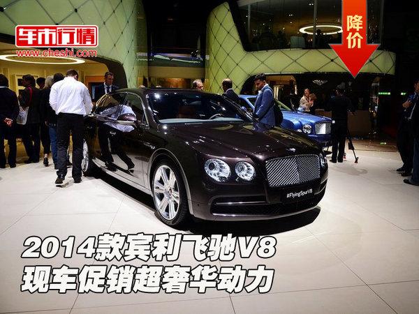 2014款宾利飞驰v8 现车促销超奢华动力高清图片