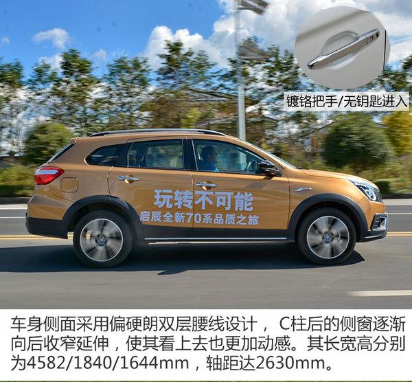 """好开的""""四少""""SUV 启辰T70系试驾体验-图6"""