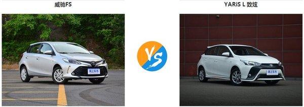 丰田YARiS L 致炫对比威驰FS买哪个好-图1