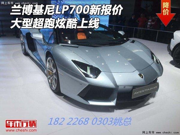 兰博基尼LP700新报价 大型超跑炫酷上线-图1