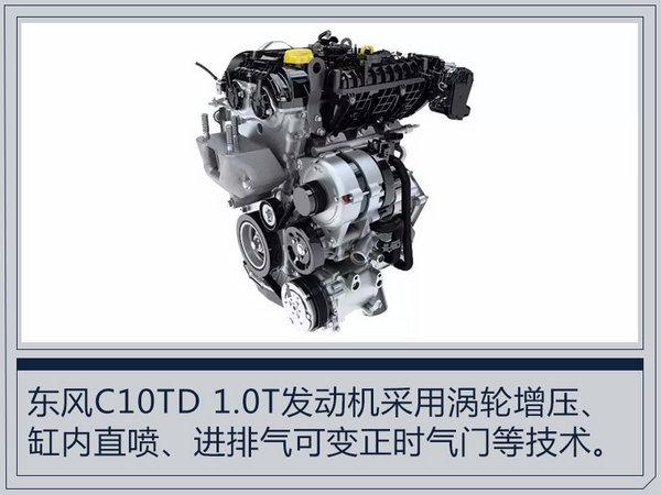 东风风神AX4新增1.0T小排量车型 售价下降-图2