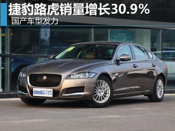 捷豹路虎销量增长30.9% 国产车型发力-图-图1