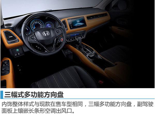 广汽本田2017款缤智上市 售12.88万元起高清图片