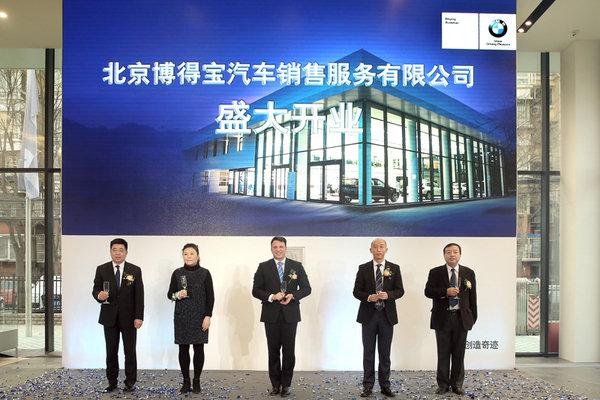 BMW授权经销商 北京博得宝宝马盛大开业-图1