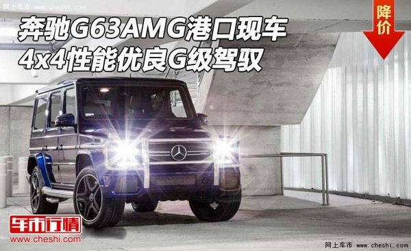 BITURBO标识彰显这款车的身份.?-奔驰G63AMG港口车 4x4 性能优