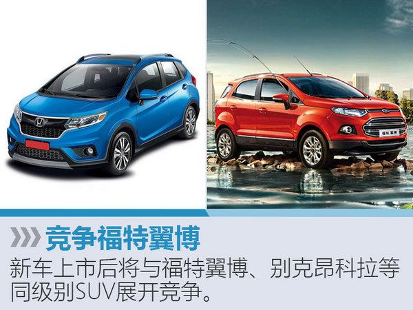 本田全新入门级SUV将引入 竞争福特翼博-图4
