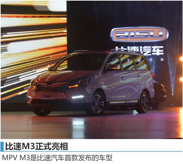 比速品牌/新车正式发布 将于XX上市-图1
