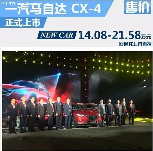 一汽马自达CX-4正式上市 售价14.08万起-图1