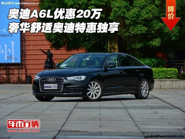 奥迪A6L优惠20万 奢华舒适奥迪特惠独享-图1