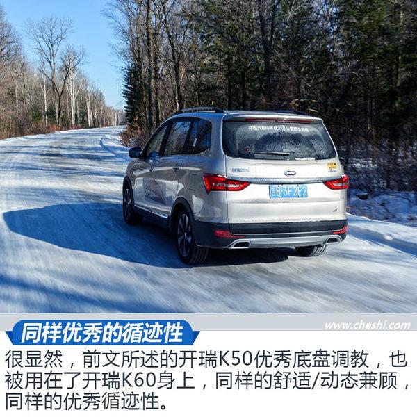 安全舒适大空间 冬季试驾开瑞K50s/K60-图5