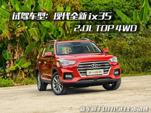 这辆车能听懂你说的话 体验北京现代全新ix35-图2